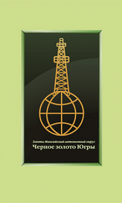 Winner of the Black Gold of Yugra contest as The Most Dynamic Enterprise
